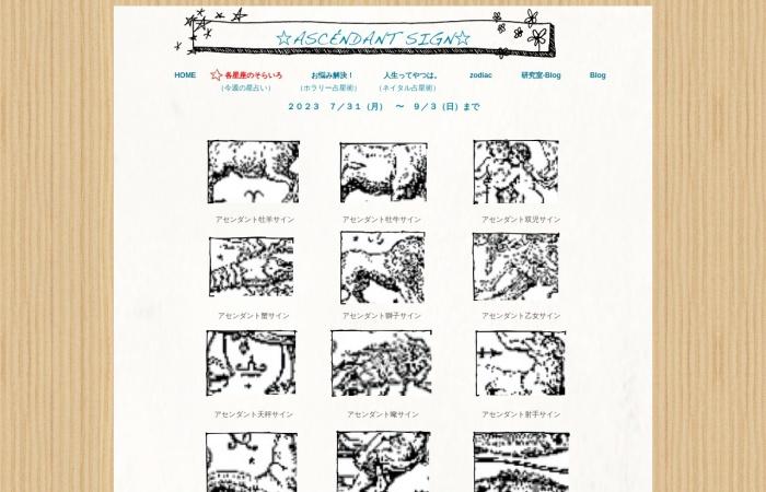 Screenshot of astrology.main.jp