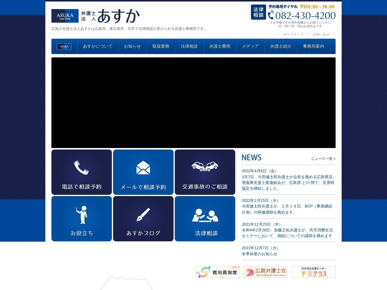 あすか(弁護士法人)/広島事務所