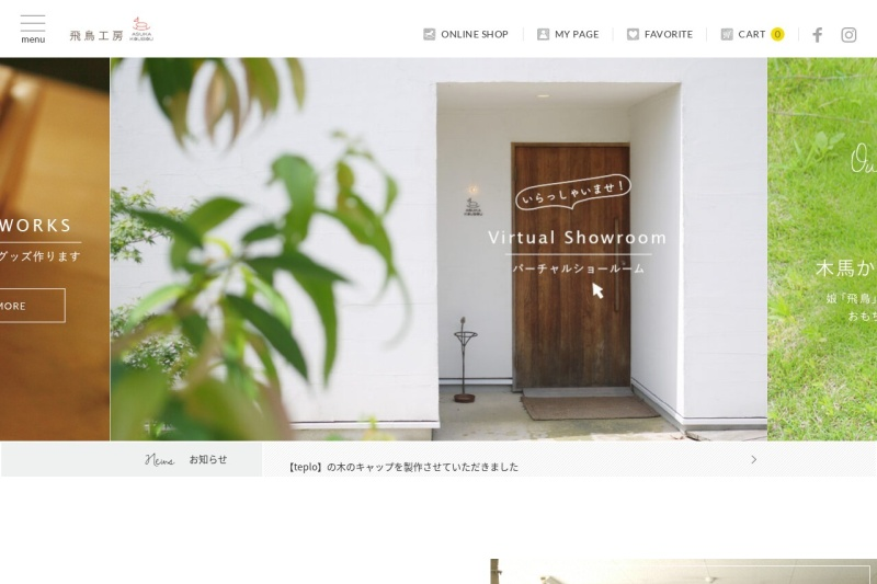 Screenshot of asukakoubou.com