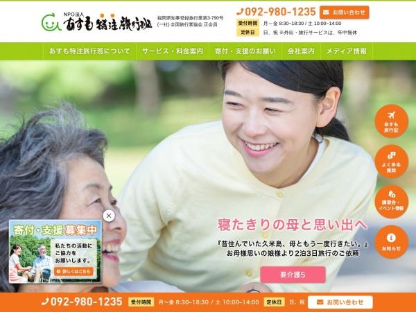 Screenshot of asumo.fukuoka.jp