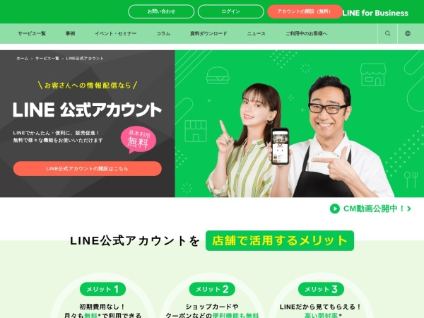 http://at.line.me/jp/