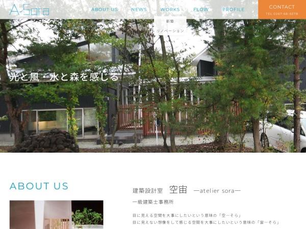 Screenshot of atelier-sora.com