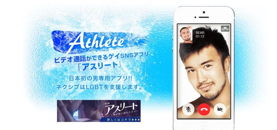 Screenshot of athlete.cool