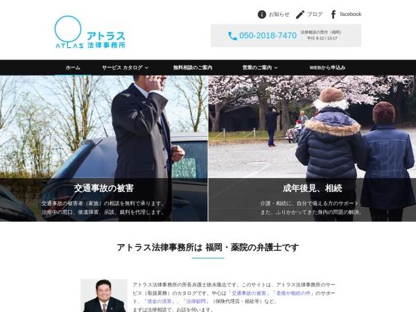 Screenshot of atlaslaw.net