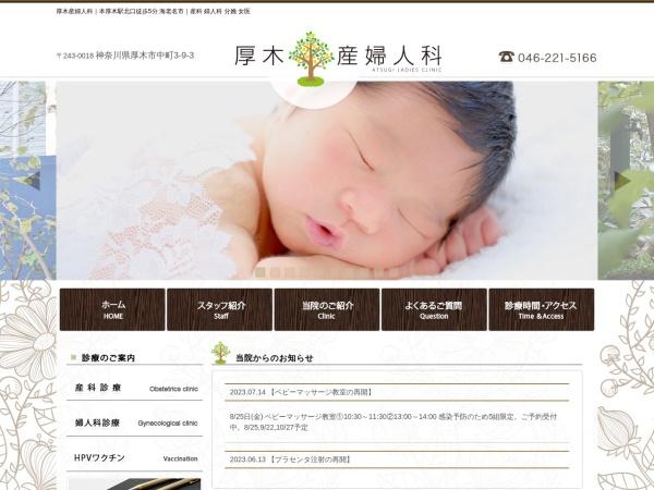 Screenshot of atsugi-ladies.jp