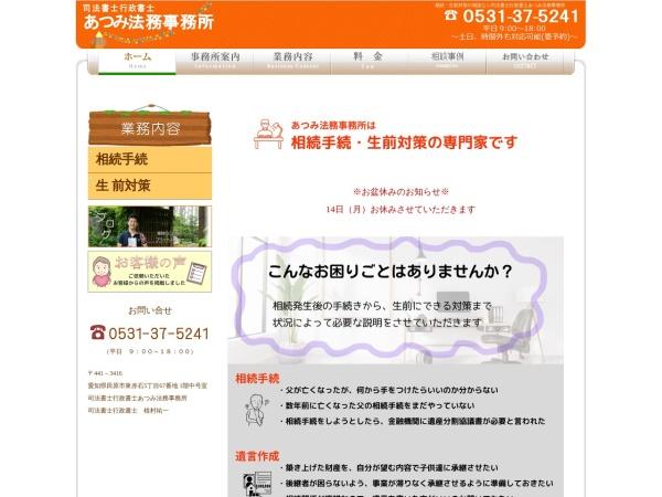 Screenshot of atsumihoumujimusho.web.fc2.com