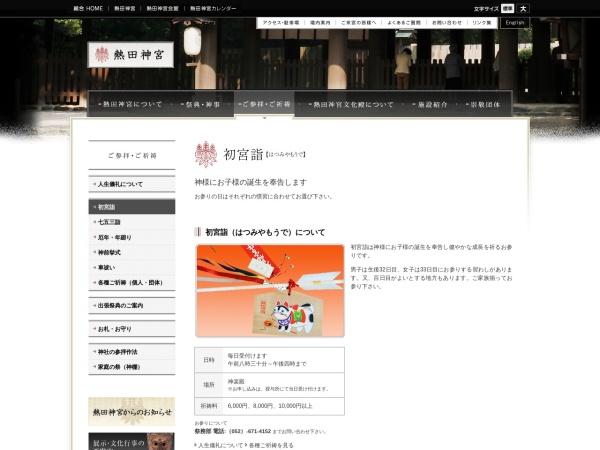 Screenshot of atsutajingu.or.jp