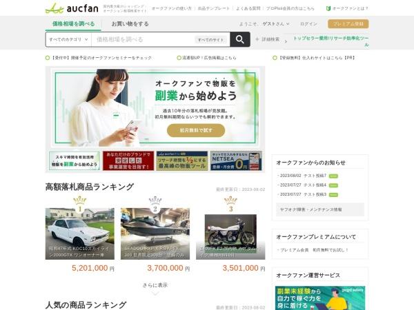 http://aucfan.com/