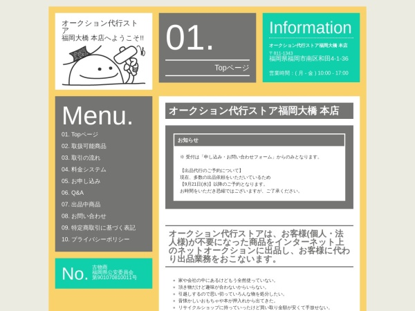 Screenshot of auction-ohashi.com