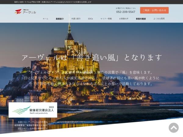 Screenshot of avel-law.jp