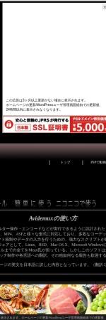 http://avidemux.web.fc2.com/