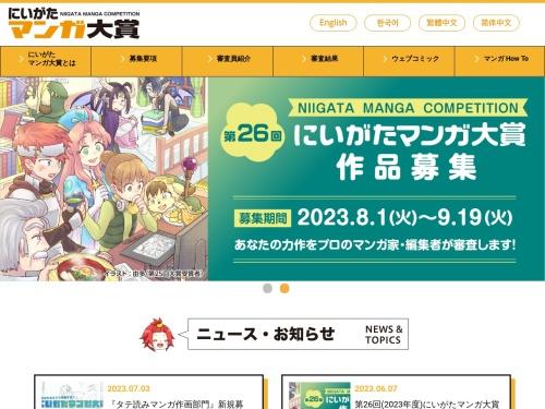 Screenshot of award.manganime-niigata.jp
