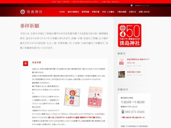 Screenshot of awashimajinjya.com