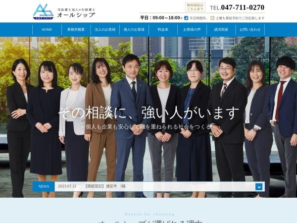 Screenshot of awrship.or.jp