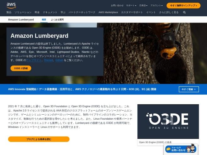 http://aws.amazon.com/jp/lumberyard/