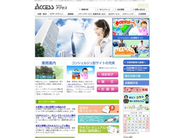 Screenshot of axc.co.jp