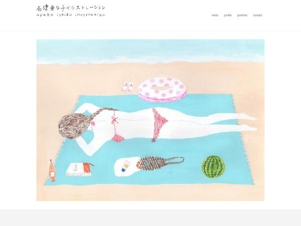 http://ayakoishizu.jimdo.com/