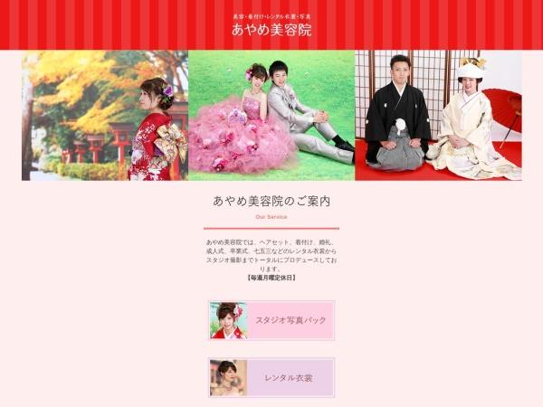 Screenshot of ayamebiyouin.com