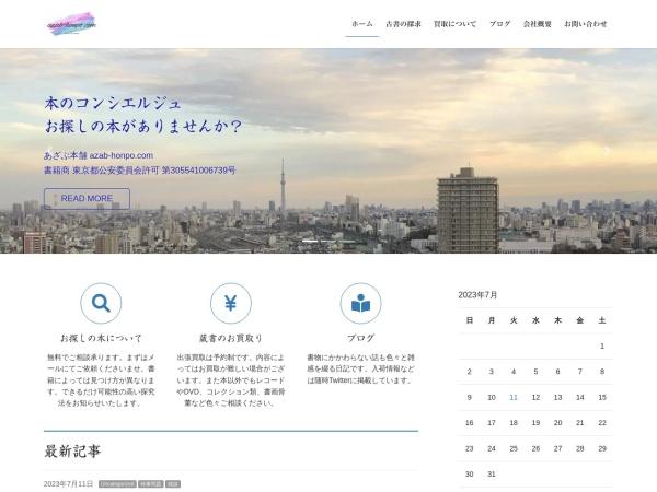 Screenshot of azab-honpo.com