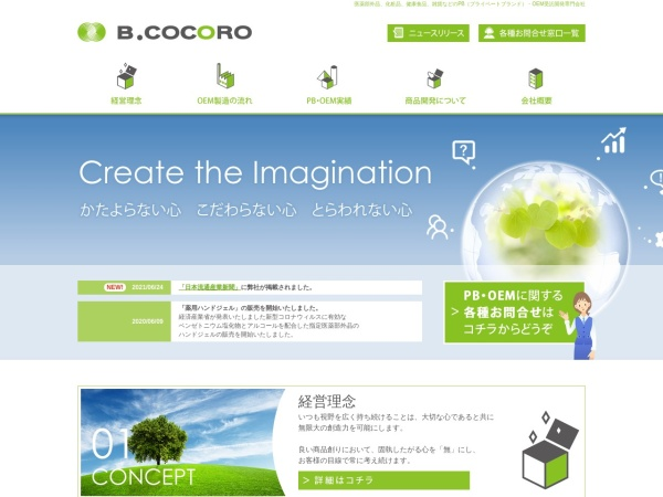 Screenshot of b-cocoro.tv