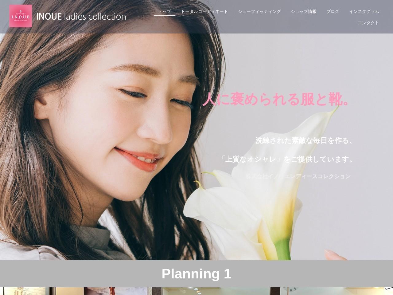 イノウエ・レディースコレクション|津山市の婦人服ブティック