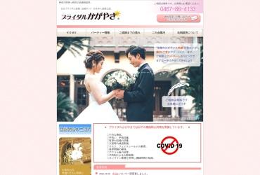 Screenshot of b-kagayaki.sakura.ne.jp