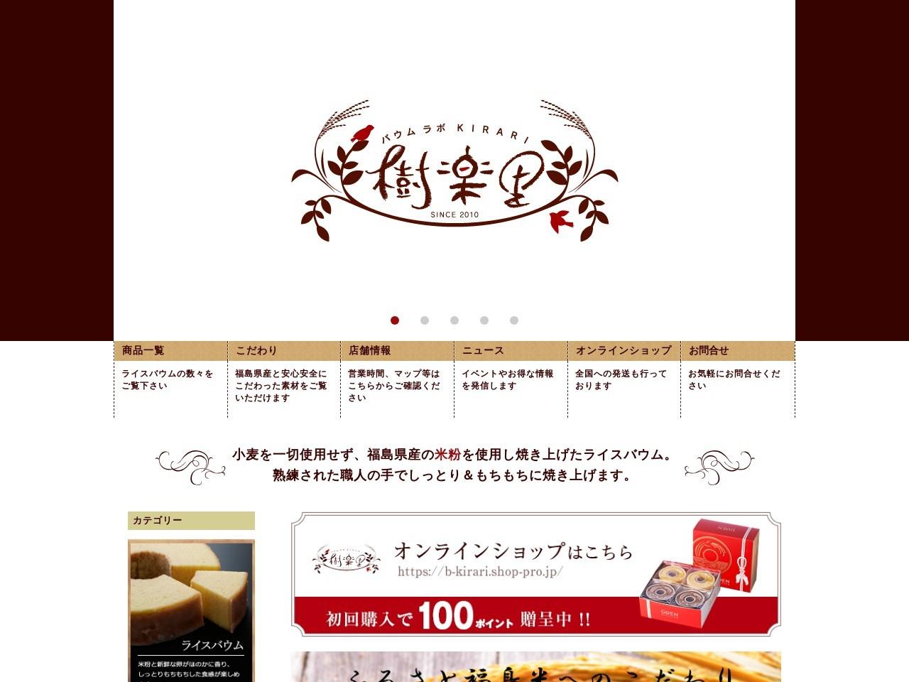 バウムラボ樹楽里/松川本店