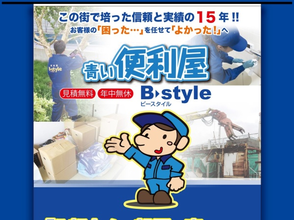 Screenshot of b-style21.com