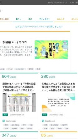 Screenshot of b.hatena.ne.jp