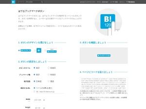 http://b.hatena.ne.jp/guide/bbutton