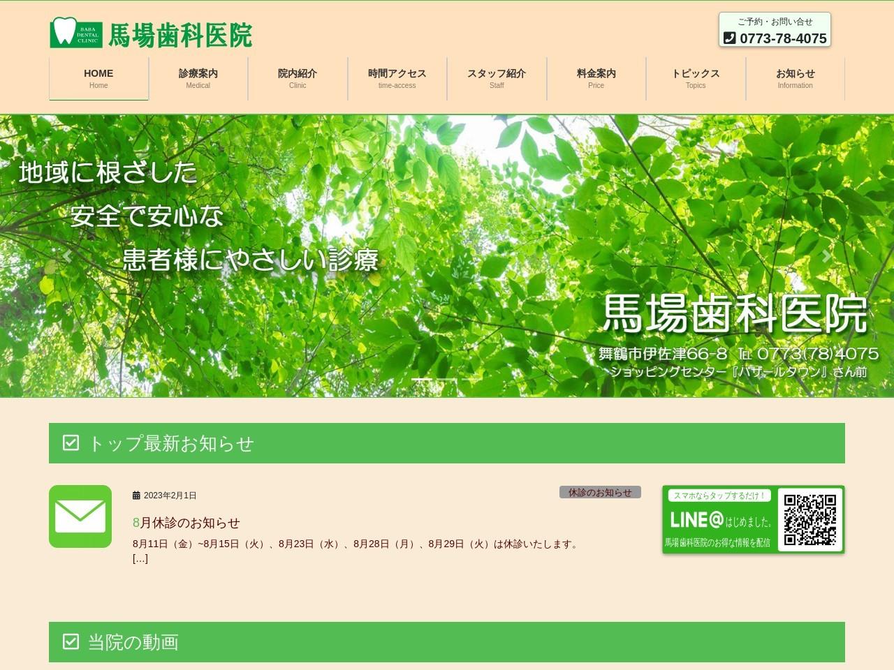 馬場歯科医院 (京都府舞鶴市)