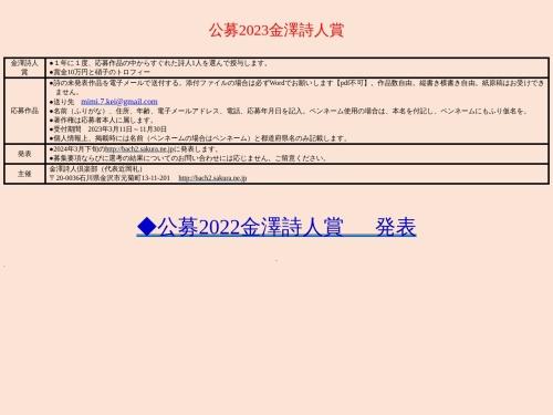 Screenshot of bach2.sakura.ne.jp