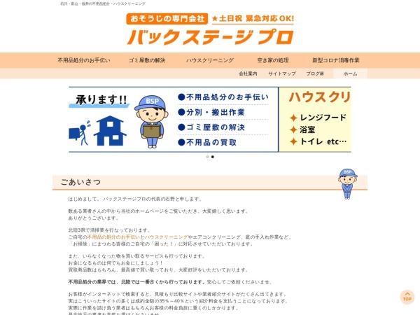 Screenshot of backstagepro.jp