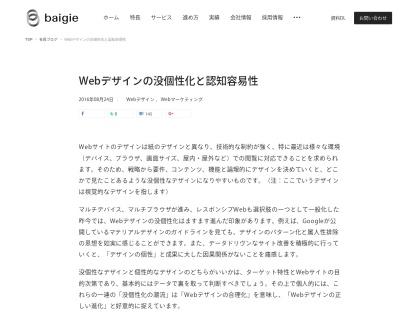 http://baigie.me/sogitani/2016/08/webdesign-standard/