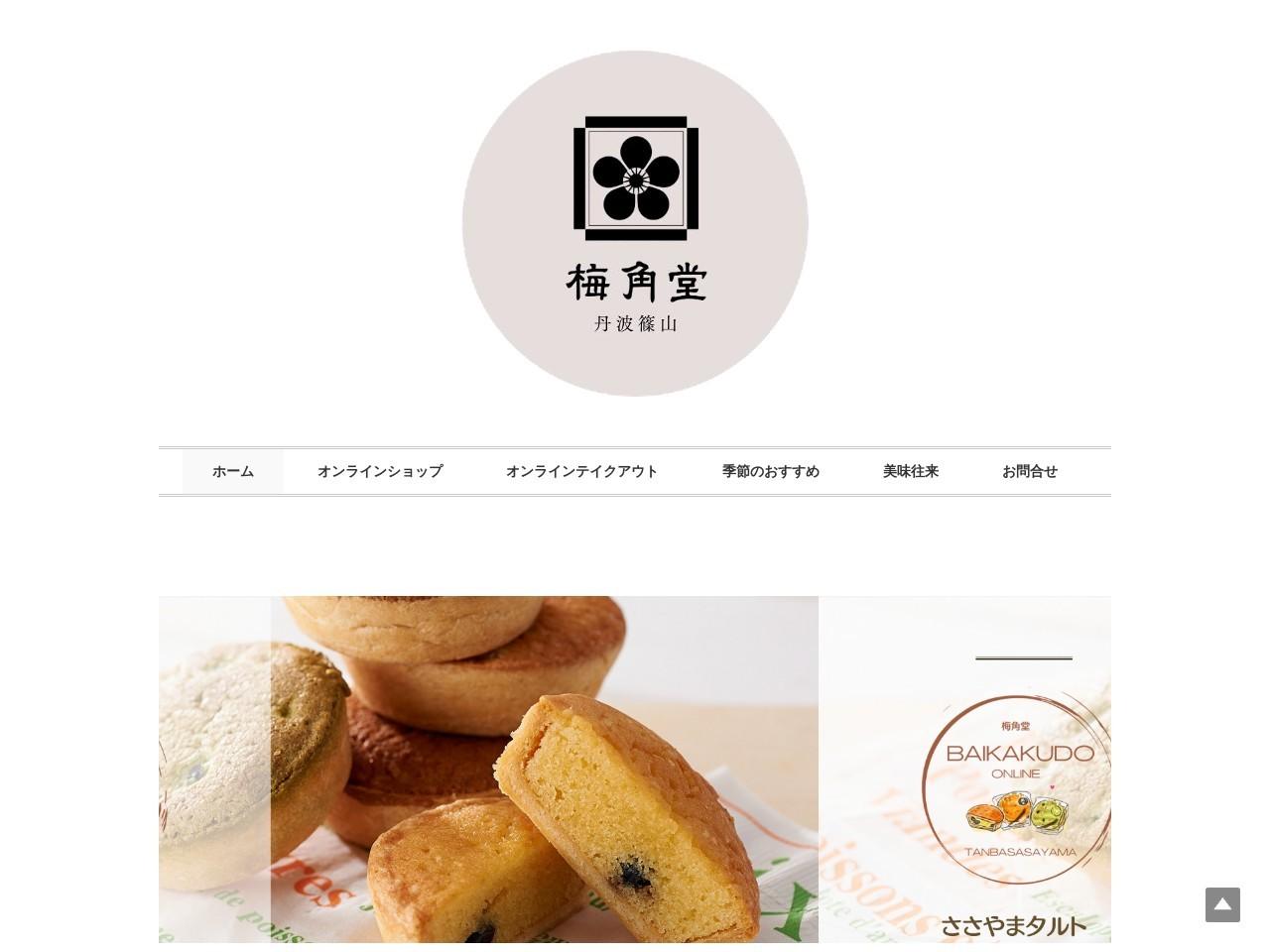 株式会社梅角堂/本社事務所