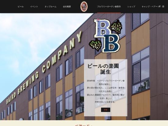 http://bairdbeer.com/ja/brewery/