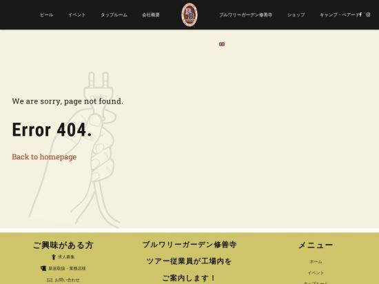 http://bairdbeer.com/ja/taproom/bashamichi-taproom