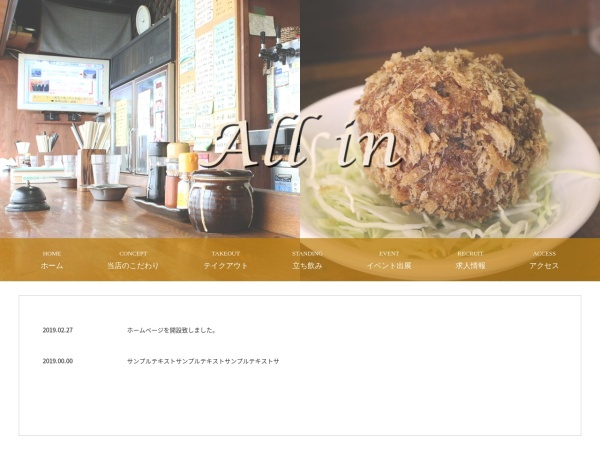 Screenshot of bakudan-allin.com