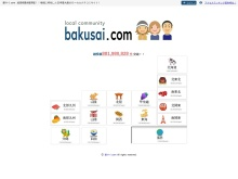 Screenshot of bakusai.com