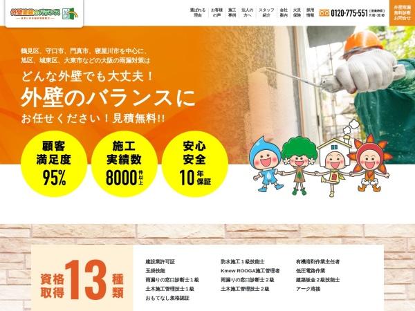 Screenshot of balance-osaka.com