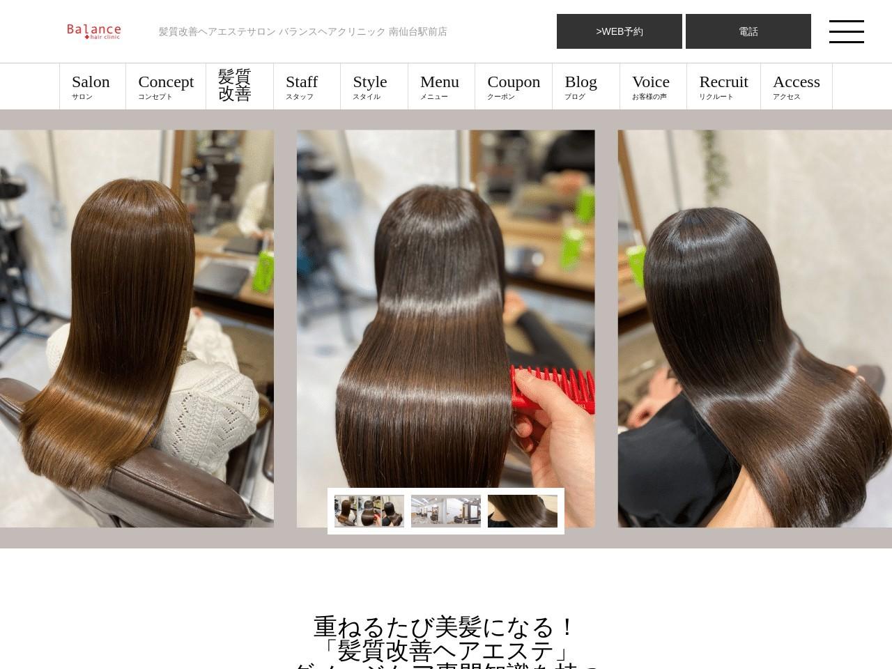 髪質改善ヘアエステサロン  Balance hair clinic(バランスヘアークリニッ