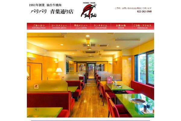 http://balibali.world.coocan.jp/aoba/top.htm
