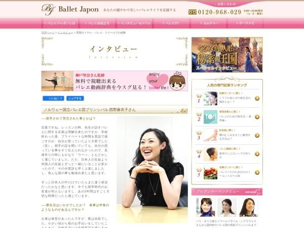 http://ballet-japon.com/interview/maiko_nishino/002