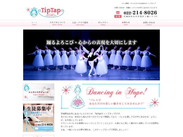 宮城県仙台市にあるバレエスタジオティップタップでは、小さなお子さんから大人に合わせた様々なクラスをご用意しております。