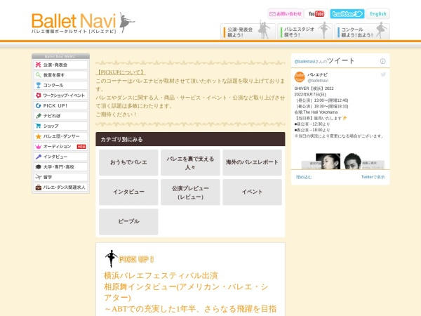 Screenshot of balletnavi.jp
