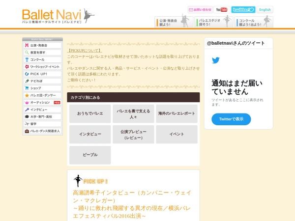 http://balletnavi.jp/article/pickup/20160801-3388/