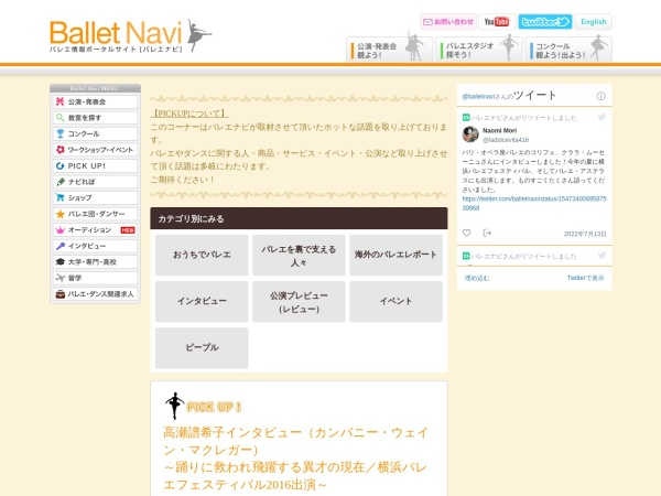 Screenshot of balletnavi.jp