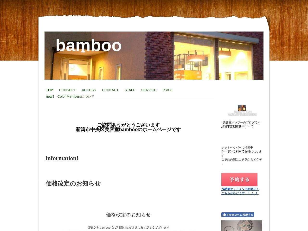 美容室 BAMBOO  (バンブー)