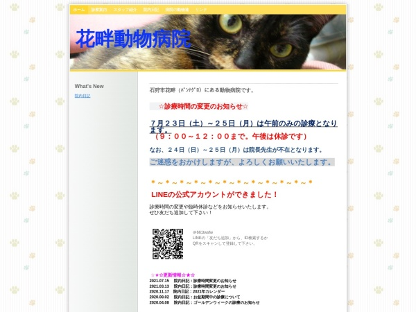 Screenshot of ban-ah.jimdo.com