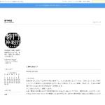 Screenshot of banmon.exblog.jp